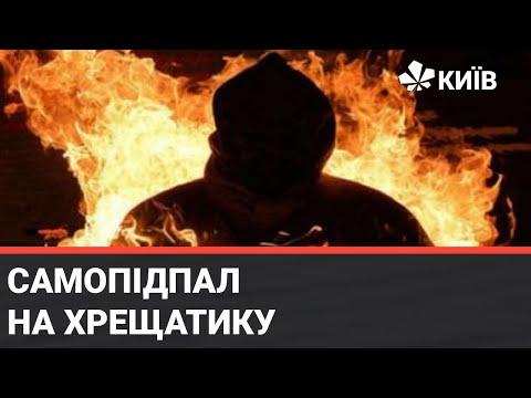 На Майдані Незалежності 49-річний боєць-фронтовик вчинив самоспалення