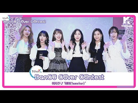 [1theK Dance Cover Contest] GFRIEND(여자친구) _ Sunrise(해야)(mirrored ver.)