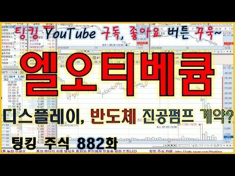 [정규방송] 엘오티베큠 (디스플레이, 반도체 진공펌프 계약?) - 주식 팅킹 (882화)