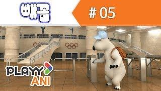 [빼꼼(Benard Bear) 시즌3] 5화 경기장 가는 길