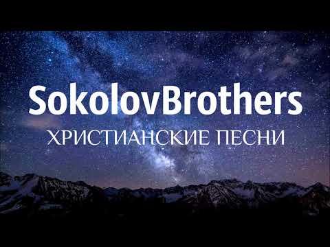 SokolovBrothers - ХРИСТИАНСКИЕ ПЕСНИ