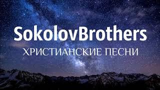 видео: SokolovBrothers - ХРИСТИАНСКИЕ ПЕСНИ