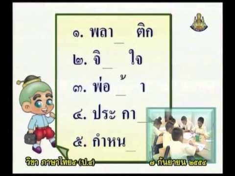 337 P4tha 540907 B ภาษาไทยป 4