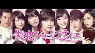 失恋ショコラティエ - Last Kiss