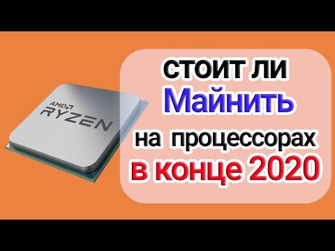 Доход Майнинга на Процессоре [AMD / Intel]. Лучший CPU для майнинга. Стоит ли начинать в 2021?
