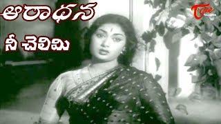 Aradhana Movie Songs | Nee Chelimi Nede Koritini | Savitri | Girija | ANR