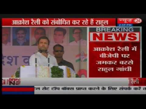 Rahul Gandhi addressing kisan akrosh rally in Rajasthan's Banswara