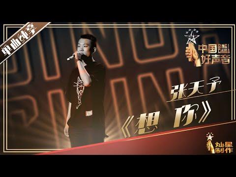 【纯享】张天予:《想你》 好声音20190719 第一期 Sing!China 官方HD