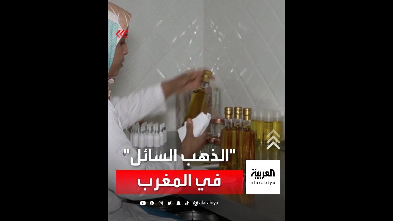 نساء يستخرجن -الذهب السائل- في جنوب المغرب  - 11:55-2021 / 6 / 16