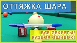 Уроки бильярда - Удар с оттяжкой в бильярде - как делать оттяжку шара (битка)