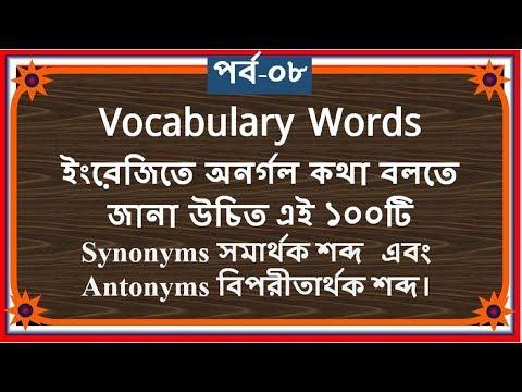 Synonyms & Antonyms - English Vocabulary Words with Bangla