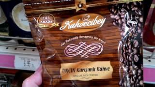 Ваши вопросы. Какой кофе в Турции я покупаю.(, 2017-04-24T08:46:41.000Z)
