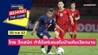 คุยหลังเกม! ไทย จืดสนิท ทำได้แค่เสมอในบ้านกับเวียดนาม 0-0 l ฟุตบอลไทยวาไรตี้ LIVE 05-09-62