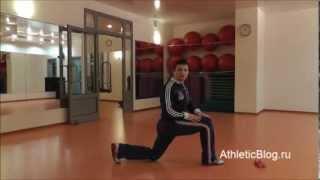 Фитнес тренировка. Упражнения для бедер и ягодиц. Динамичные выпады. Обучающее видео(Программа тренировок для женщин «Леди фитнес»: http://www.athleticblog.ru/?page_id=596 Фитнес программа тренировок для мужчи..., 2014-01-29T14:59:51.000Z)