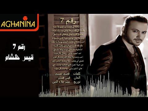 قيس هشام - رقم 7 Kais Hisham - Rakom