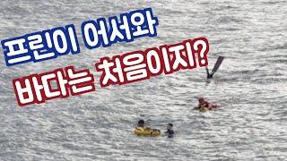 바다가 처음이 프리다이버를 위한 팁 (오디오 버전_3r…