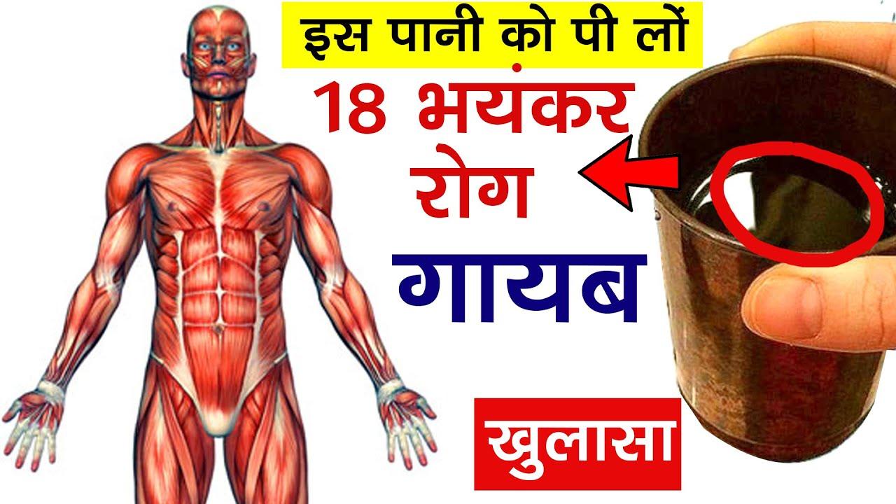 7 दिन ताँबे का पानी पी लो शरीर में जो होगा पैरो तले जमीन खिसक जायेगी। खुलासा 18 भयंकर रोग खत्म।