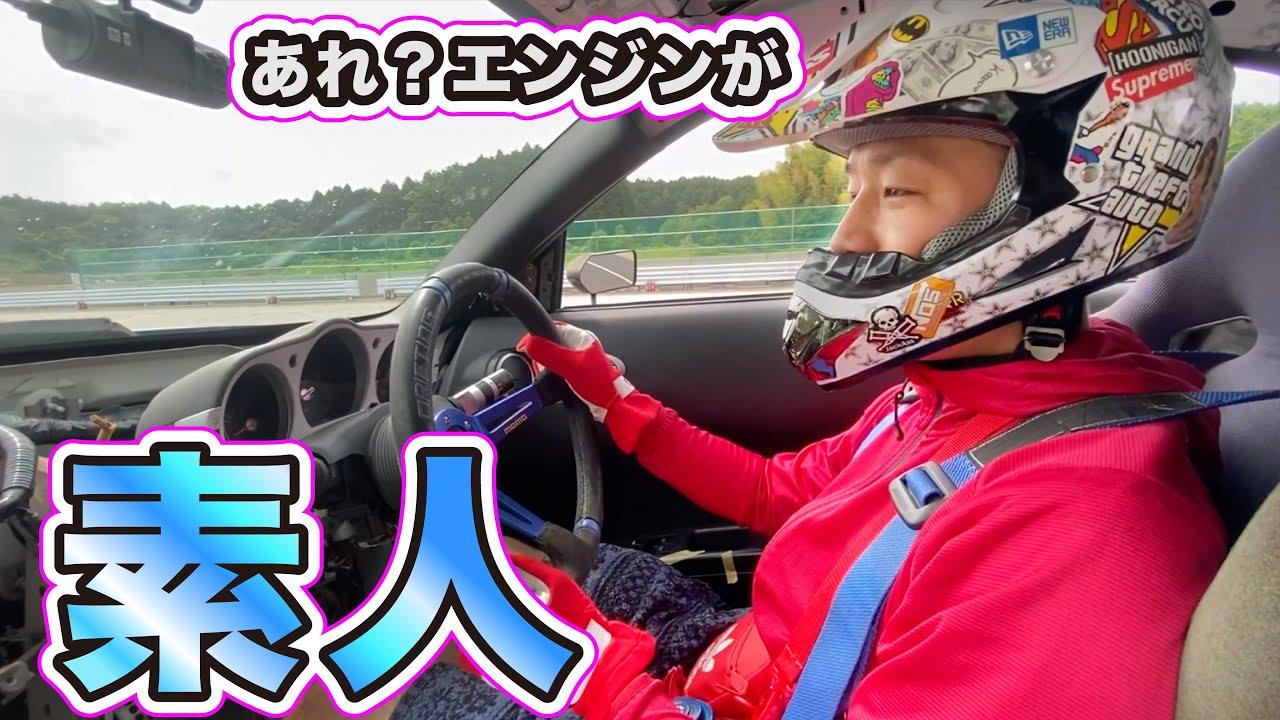 素人がレースカーを運転してみた【80万円のフェアレディZ】