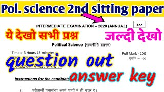 Political science question leak 2020, answer key 2020 political science, Bihar board question leak