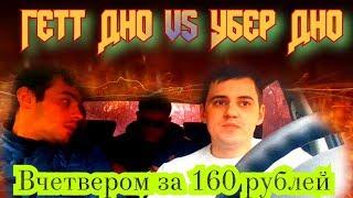 Четверо пьяных в такси за 160 рублей   Тариф Гетт Дно