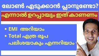 Bank loan Emi and Interest   Home Loan Emi and Interest calculator   Malayalam