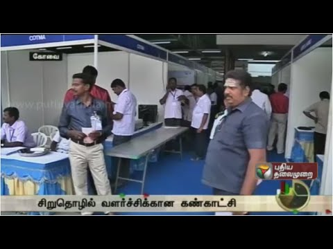 Small And Micro Industries Exhibition At Coimbatore