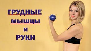 Грудные мышцы и руки Домашняя тренировка для девушек Упражнения для рук для женщин