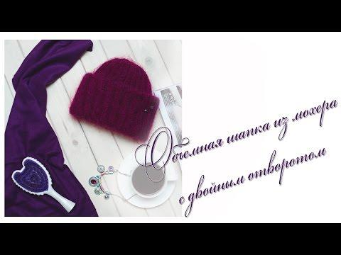 Как связать объемную шапку из мохера с двойным отворотом