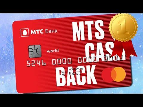 Кредитная карта МТС Кэшбэк. Плюсы и минусы. Карта с кэшбэком в супермаркетах, кинотеатрах и АЗС.