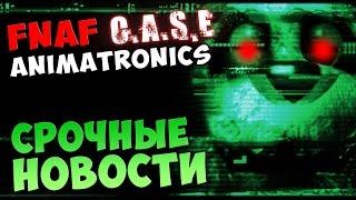 FNAF CASE Animatronics - СРОЧНЫЕ НОВОСТИ