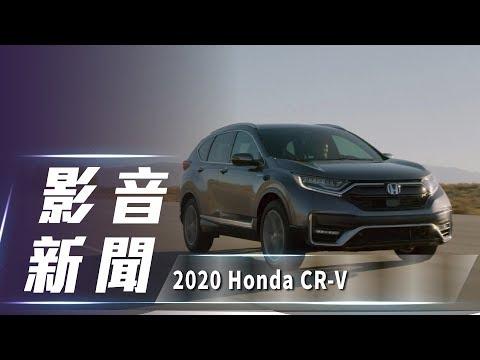 影音新聞 2020 Honda Cr V 美規小改款煥新登場 Youtube