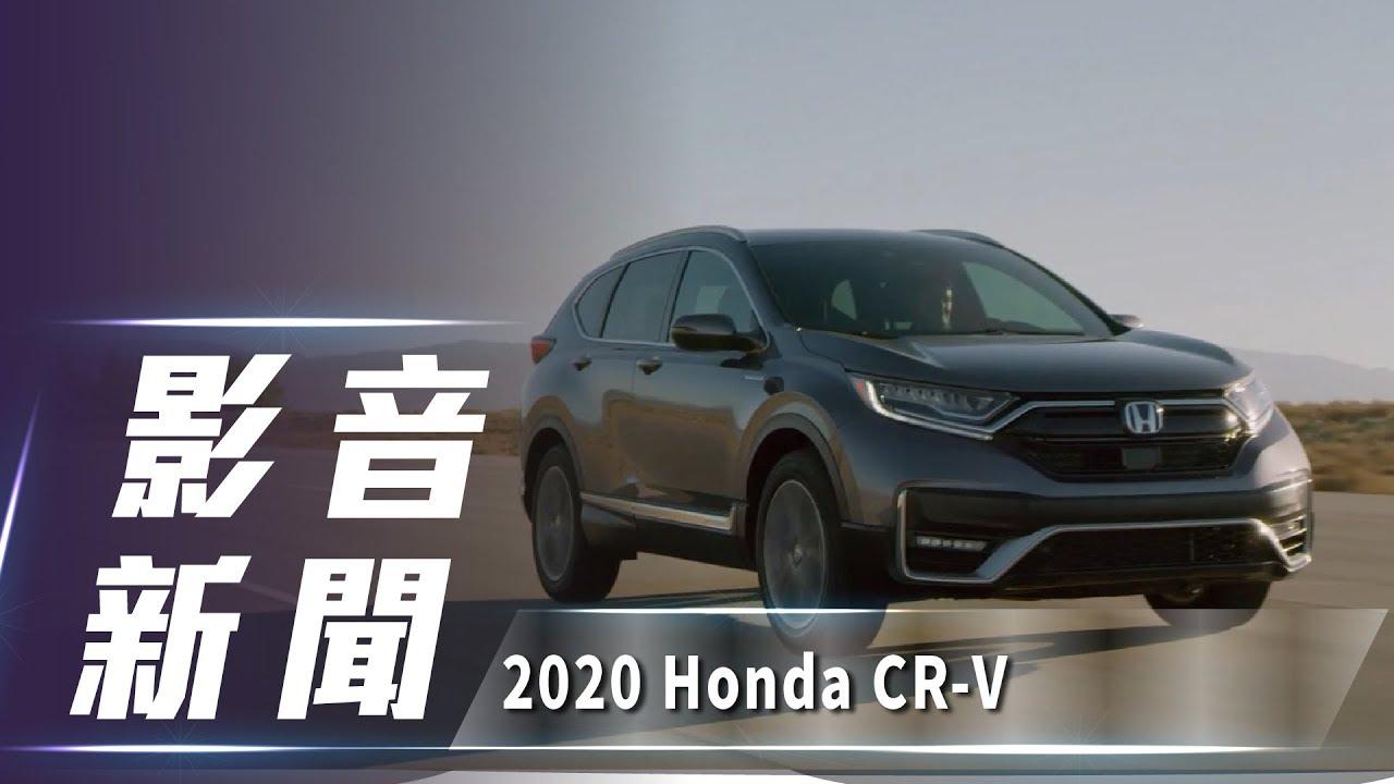 影音新聞 2020 Honda Cr V 美規小改款煥新登場