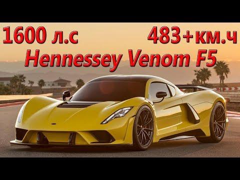Обзор Hennessey Venom F5 483 км.ч! Убийца Bugatti и Koenigsegg