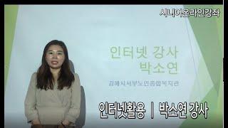 [김해시복지재단] 김해시서부노인종합복지관 시니어 온라인…