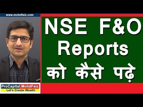 NSE F&O Reports को कैसे पढ़े