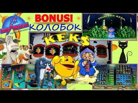 Можно ли Выиграть В Слот Кекс[Keks]Как Выигрывать в Казино Вулкан Онлайн в Игровой Автомат Печки