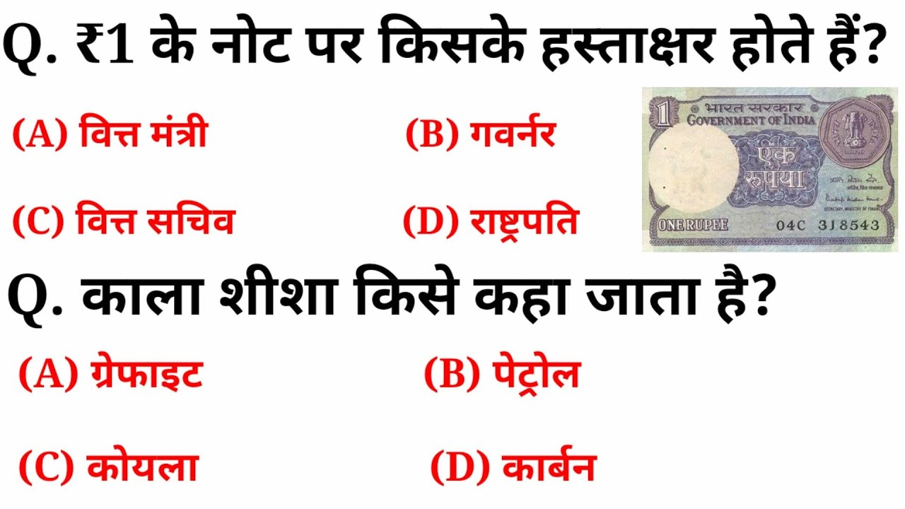 Gk in hindi 30 important question answer   Gk in hindi   railway, ssc, ssc gd, police   gk track ...