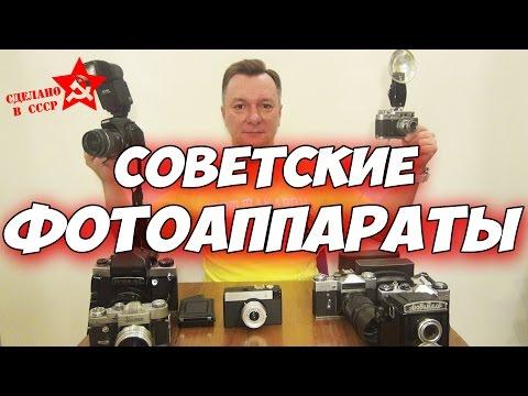 Сделано в СССР. Интересные факты о советских фотоаппаратах.