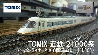 【Nゲージ】 TOMIX 近鉄21000系 アーバンライナーPlus 【走行編(8両編成 UL11+UB03)】