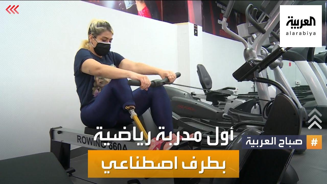صباح العربية | -نسرين أكيوز- أول مدربة رياضة في الشرق الأوسط بساق اصطناعية  - 14:54-2021 / 9 / 14