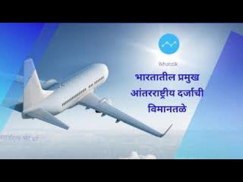 भारतातील प्रमुख आंतरराष्ट्रीय दर्जाची विमानतळे Major international class airports in India