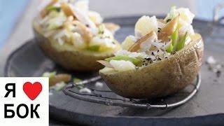 Запеченная фаршированная картошка в духовке. Картошка просто очень вкусно
