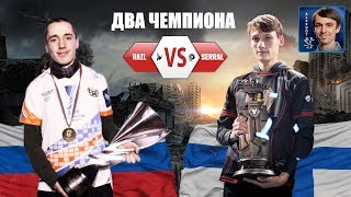 Чемпион России против Чемпиона Мира: Rail vs Serral в StarCraft II