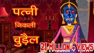 पत्नी निकली चुड़ैल | Hindi Stories | Chudail ki kahaniya | Moral Stories in Hindi | Bedtime Stories