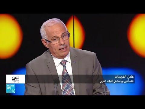 الكاتب والناقد السوري عادل الفريجات: لسنا في عصر الشعر  - 12:55-2018 / 9 / 21
