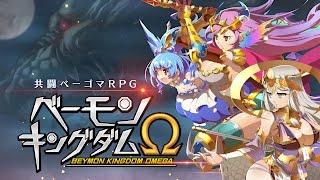ベーモンキングダムΩ【共闘ベーゴマRPG】PV