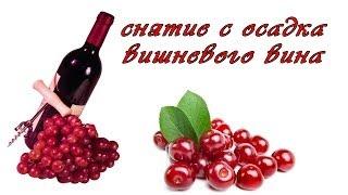 снятие с осадка вишневого вина27,08