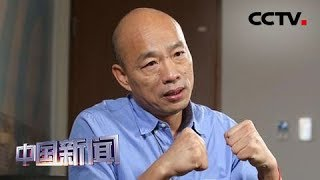 [中国新闻] 台专家:蓝营整合 韩国瑜是关键 | CCTV中文国际