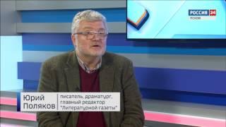 Скачать Россия 24 Интервью Юрий Поляков 18 04 2017