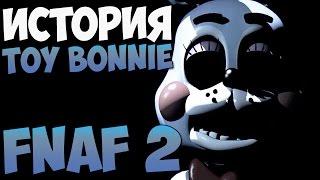 История Игрушечного Бонни Toy Bonnie FNAF 2